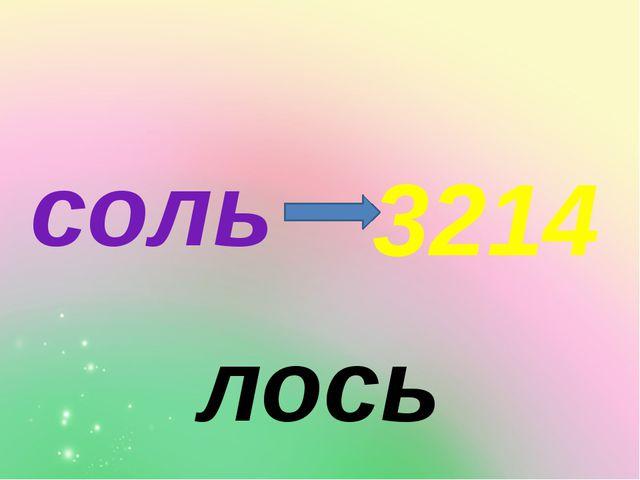 лось соль 3214