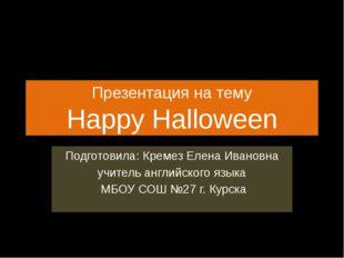 Презентация на тему Happy Halloween Подготовила: Кремез Елена Ивановна учител