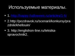 Используемые материалы. 1. http://happy-halloween.ru/articles/1-hi 2.http://p