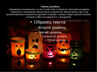Свечи (candles)  традиционно размещались на восточном окне и горели до
