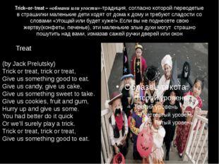 Trick–or- treat – «обмани или угости»-традиция, согласно которой переодетые в