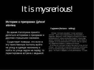 It is mysrerious!     Истории о призраках (ghost stories)     Во время Хэллоу