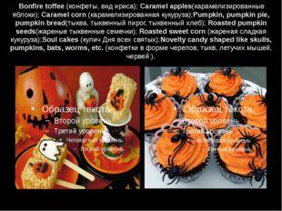 Bonfire toffee(конфеты, вид ириса);Caramel apples(карамелизированные яблок