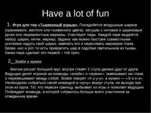 Have a lot of fun 1. Игра для пар «Тыквенный взрыв».Понадобятся воздушные ша