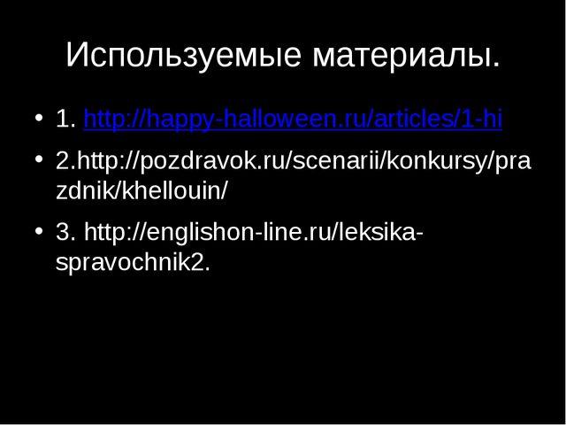 Используемые материалы. 1. http://happy-halloween.ru/articles/1-hi 2.http://p...