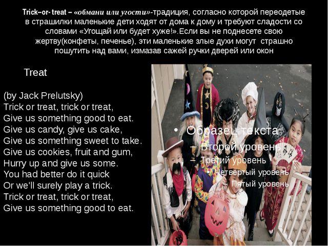 Trick–or- treat – «обмани или угости»-традиция, согласно которой переодетые в...