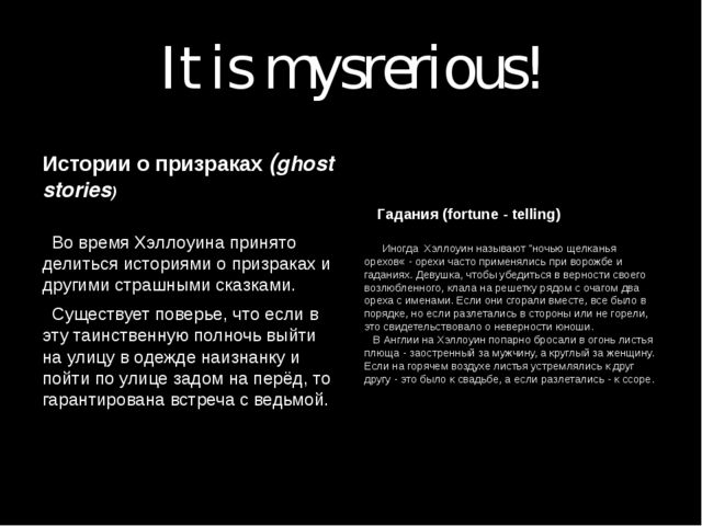 It is mysrerious!     Истории о призраках (ghost stories)     Во время Хэллоу...