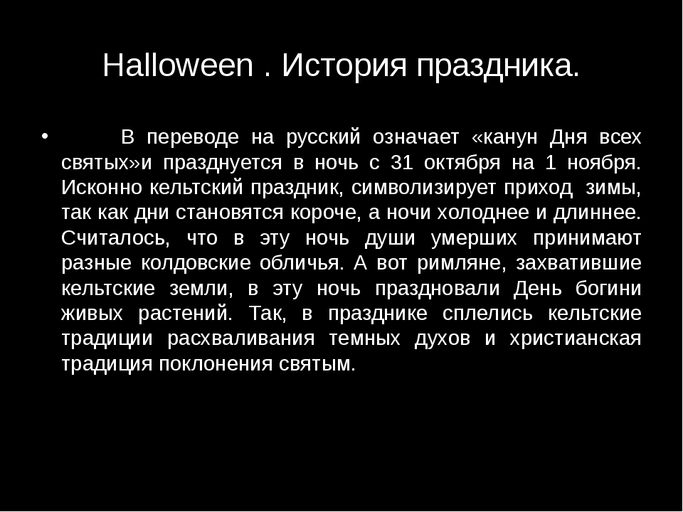 Halloween . История праздника. В переводе на русский означает «канун Дня всех...
