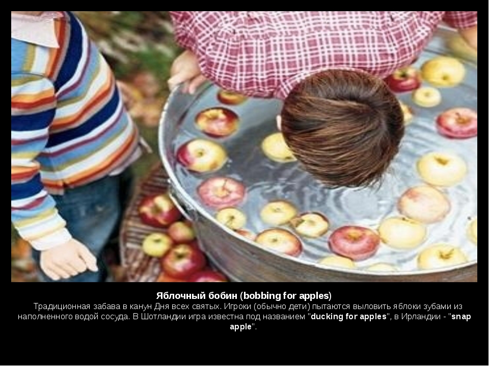 Яблочный бобин (bobbing for apples)  Традиционная забава в канун Дня всех...