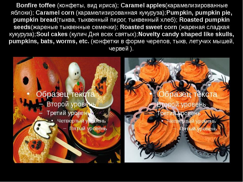 Bonfire toffee(конфеты, вид ириса);Caramel apples(карамелизированные яблок...