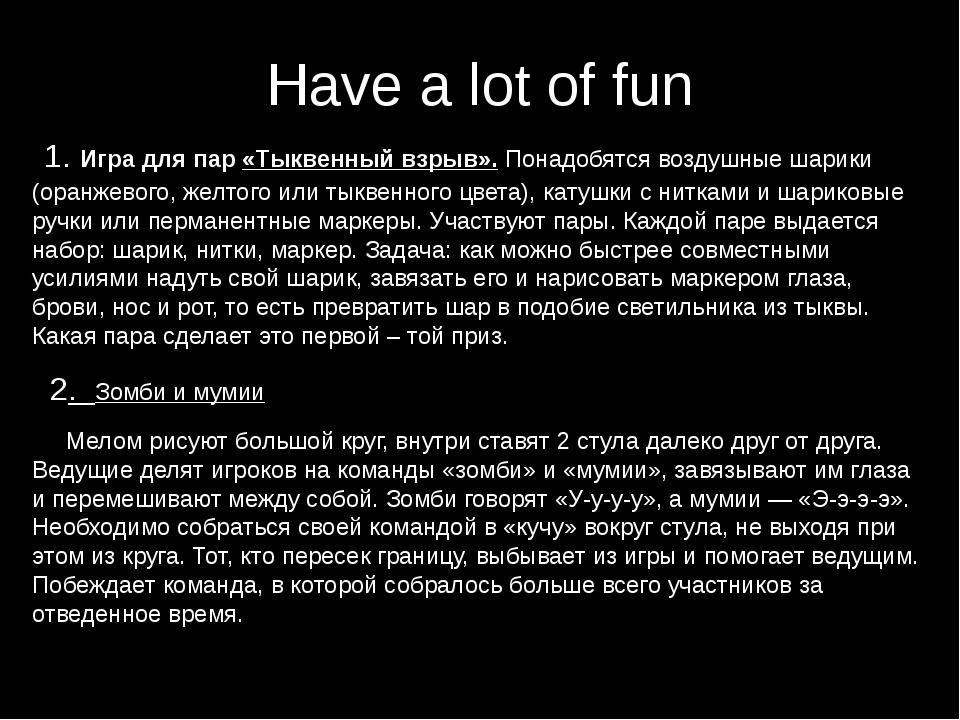 Have a lot of fun 1. Игра для пар «Тыквенный взрыв».Понадобятся воздушные ша...