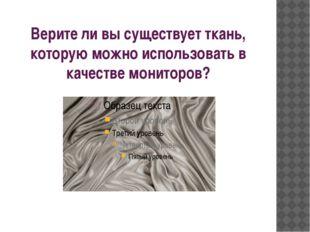 Верите ли вы существует ткань, которую можно использовать в качестве мониторов?