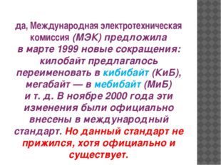 да, Международная электротехническая комиссия (МЭК) предложила вмарте 1999 н