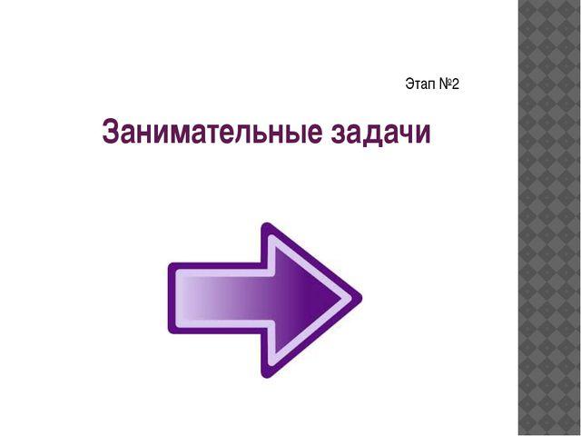 Занимательные задачи Этап №2
