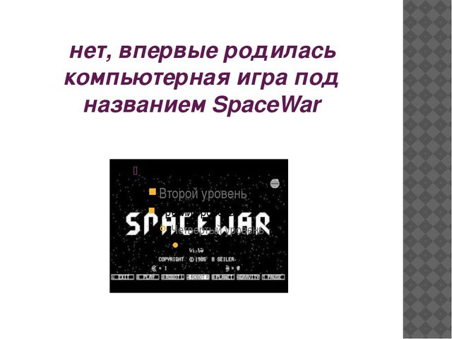 нет, впервые родилась компьютерная игра под названием SpaceWar