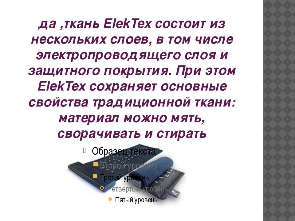 да ,ткань ElekTex состоит из нескольких слоев, в том числе электропроводящего...