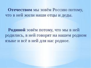 Отечеством мы зовём Россию потому, что в ней жили наши отцы и деды. Родиной
