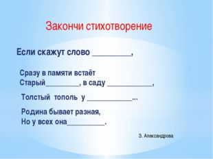 Если скажут слово _________, Закончи стихотворение Сразу в памяти встаёт Стар
