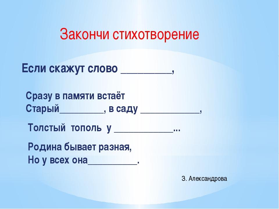 Если скажут слово _________, Закончи стихотворение Сразу в памяти встаёт Стар...