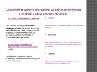 Существует множество разнообразных сайтов для изучения английского языка в на