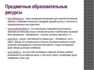 Предметные образовательные ресурсы www.bilingual.ru- здесь размещены материа