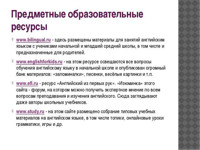 Предметные образовательные ресурсы www.bilingual.ru- здесь размещены материа...