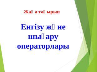 Енгізу және шығару операторлары Жаңа тақырып