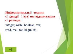 Информатикалық термин сөздердің қазақша аудармалары сұралады. integer, write,