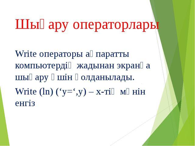 Шығару операторлары Write операторы ақпаратты компьютердің жадынан экранға шы...