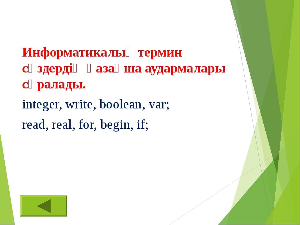 Информатикалық термин сөздердің қазақша аудармалары сұралады. integer, write,...