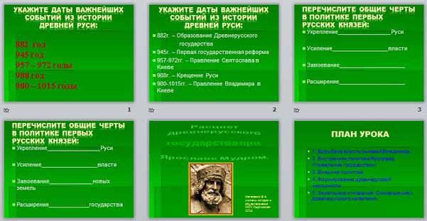 презентация Расцвет Древнерусского государства при Ярославе Мудром