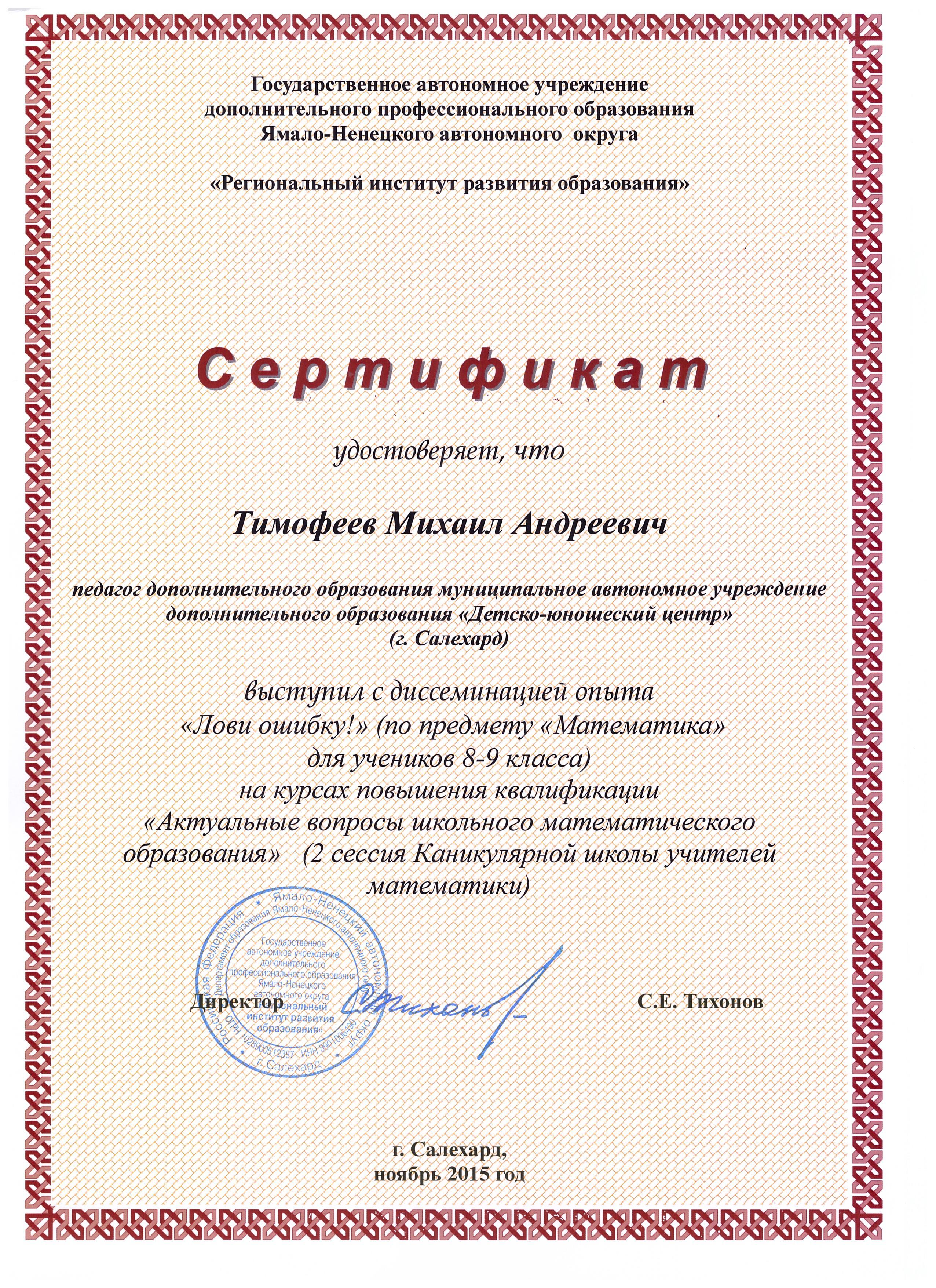 \\Server\общие файлы\ВСЕ ДЛЯ КАССИС\Дипломы\2015-2016 учебный год\новые дипломы 2015-2016 уч.г\Тимофеев\002.jpg