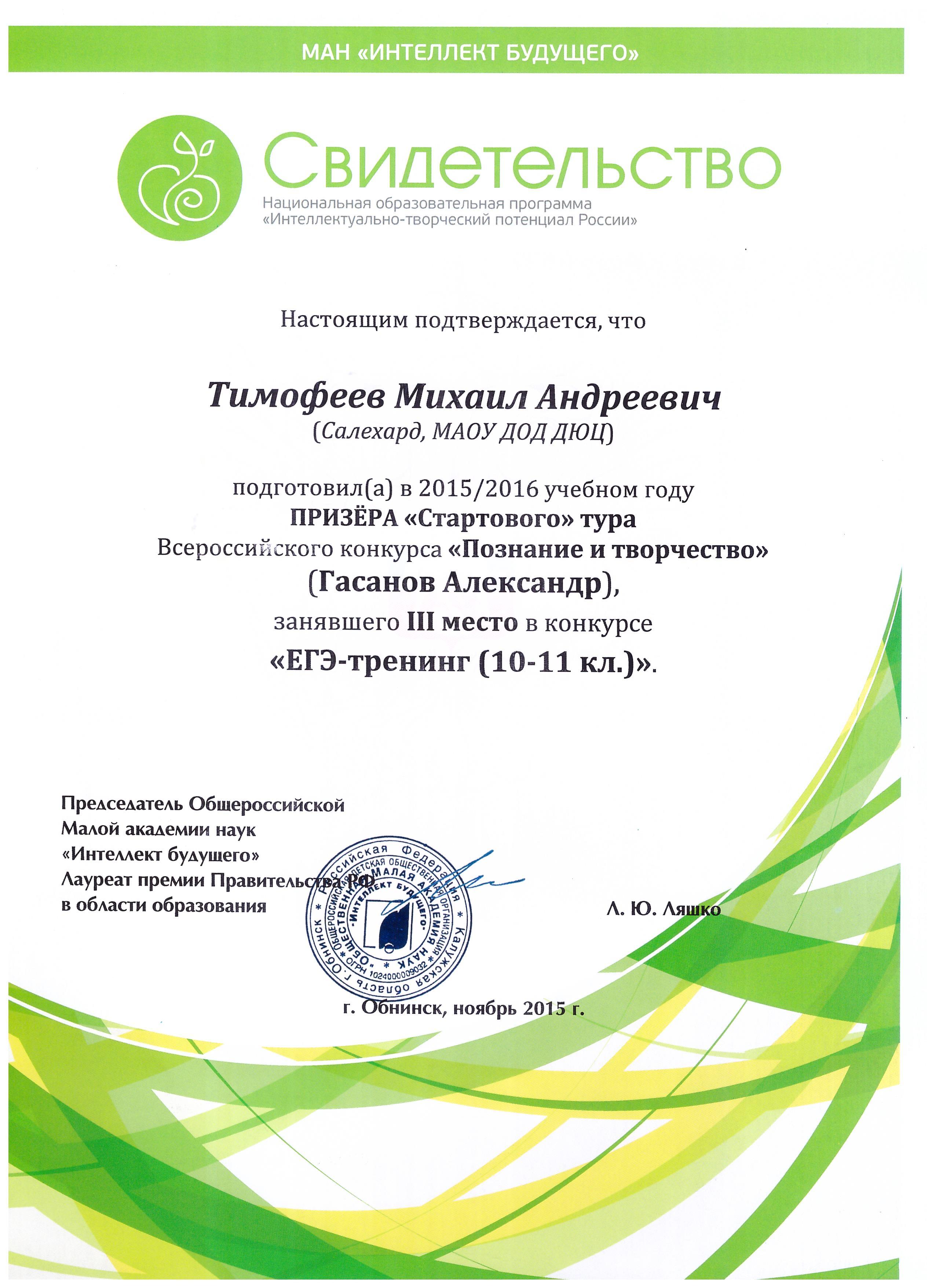 \\Server\общие файлы\ВСЕ ДЛЯ КАССИС\Дипломы\2015-2016 учебный год\новые дипломы 2015-2016 уч.г\Тимофеев\Гасанов.jpg