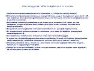 Рекомендации «Как защититься от пыли» Обязательное проветривание классных по
