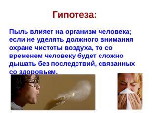 Гипотеза: Пыль влияет на организм человека; если не уделять должного внимания