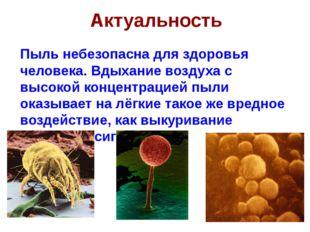 Актуальность Пыль небезопасна для здоровья человека. Вдыхание воздуха с высок