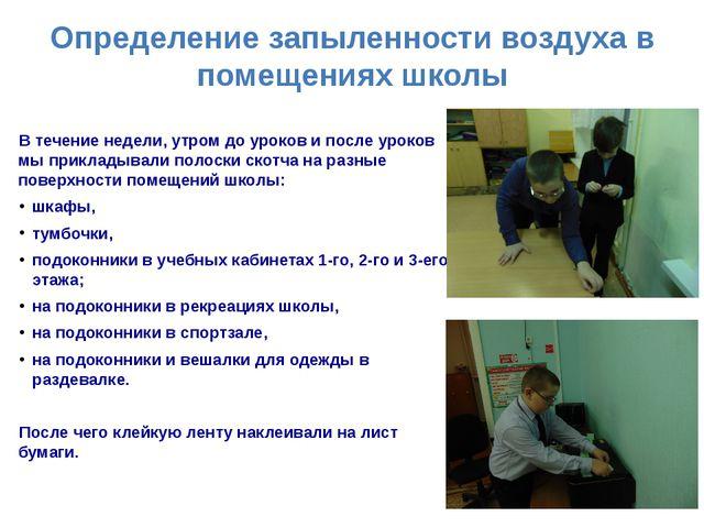 Определение запыленности воздуха в помещениях школы В течение недели, утром д...