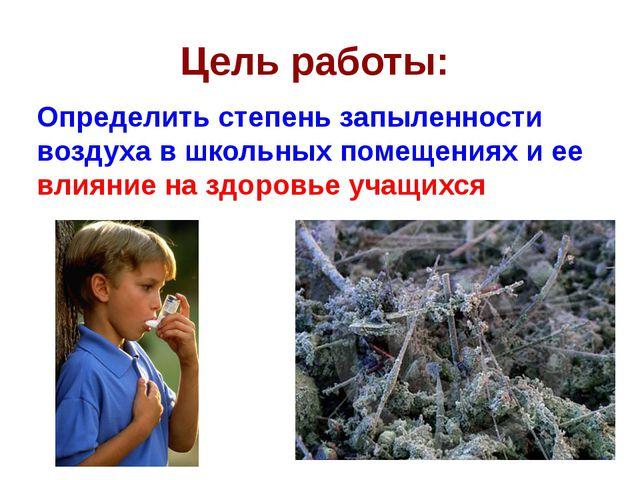 Цель работы: Определить степень запыленности воздуха в школьных помещениях и...