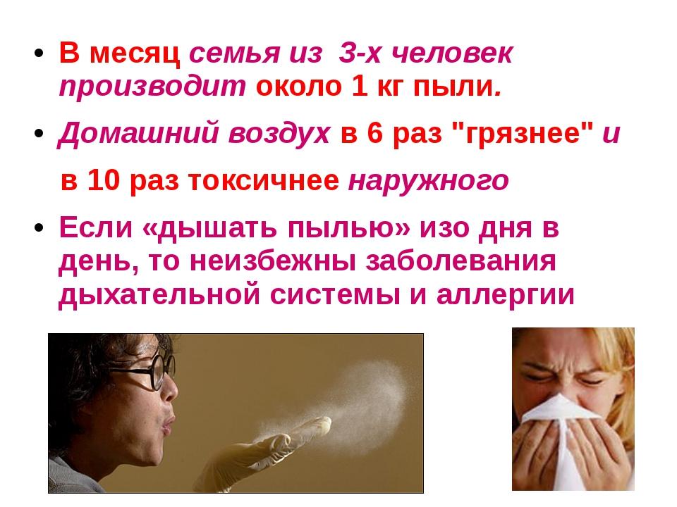 В месяц семья из 3-х человек производит около 1 кг пыли. Домашний воздух в 6...