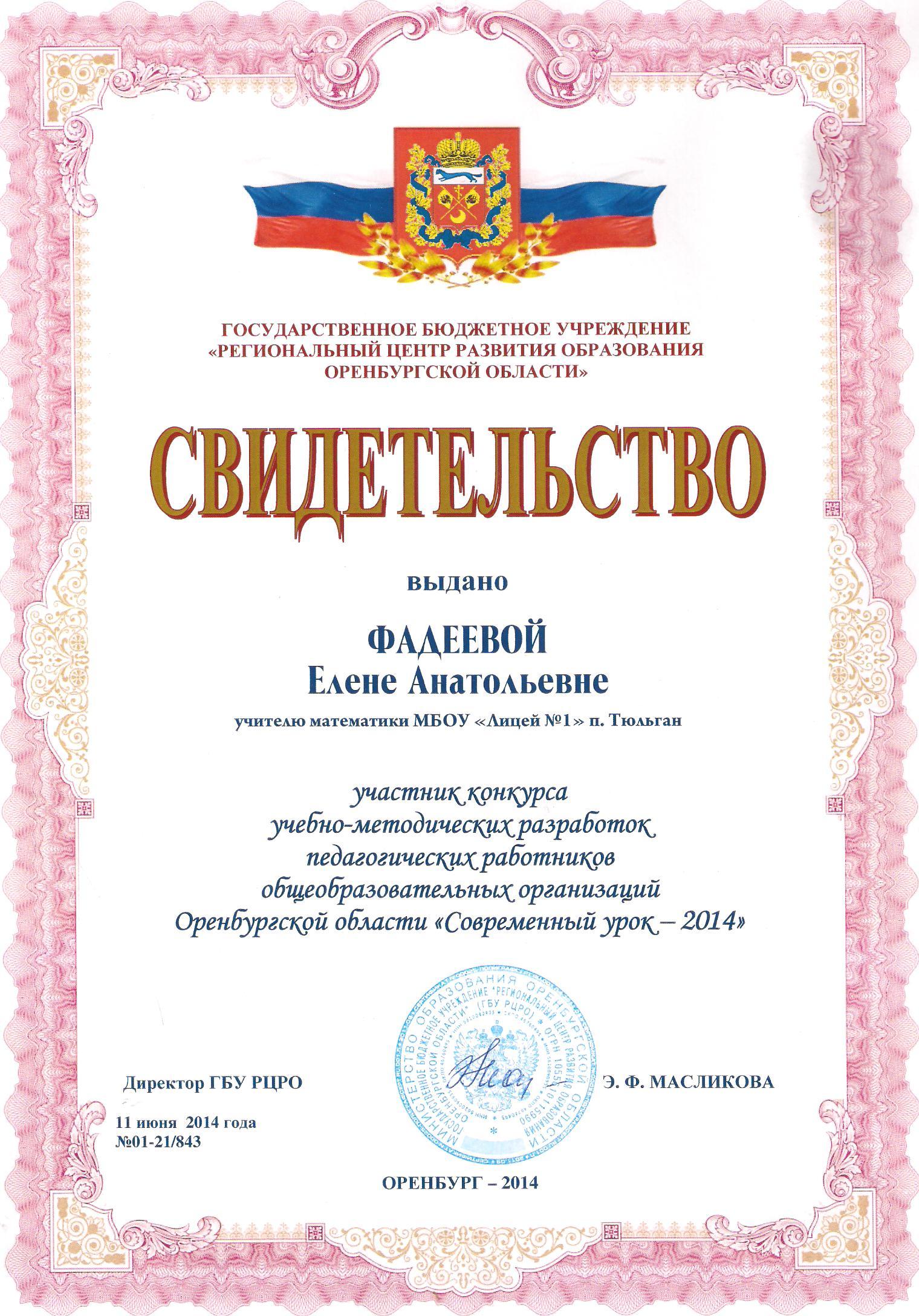 СУ-2014