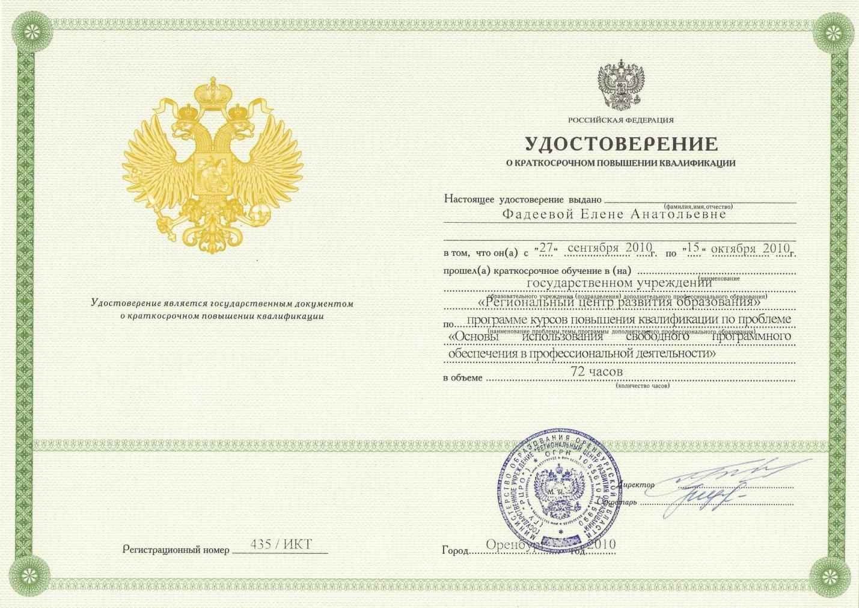C:\Documents and Settings\Фадеева ЕА\Рабочий стол\Портфолио\ПСПО.jpg