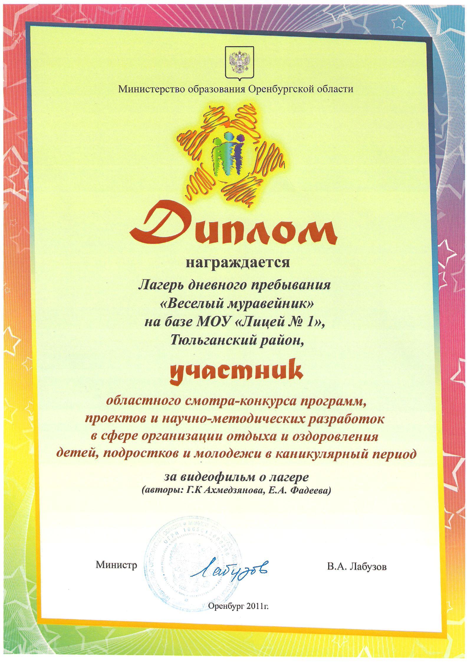 Диплом за фильм про лагерь