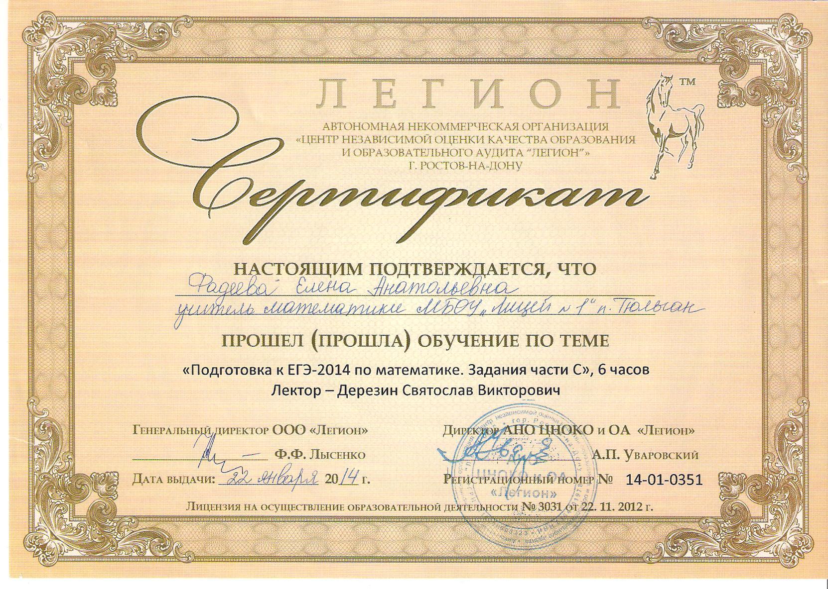 Сертификат_Легион
