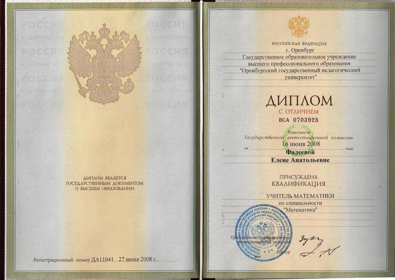 C:\Documents and Settings\Фадеева ЕА\Рабочий стол\Портфолио\Изображение 011.jpg