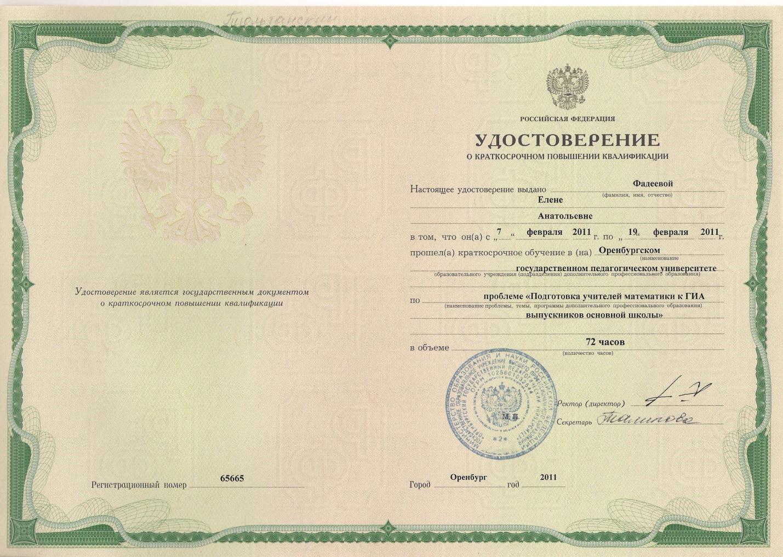 C:\Documents and Settings\Фадеева ЕА\Рабочий стол\Портфолио\Подготовка к ГИА.jpg