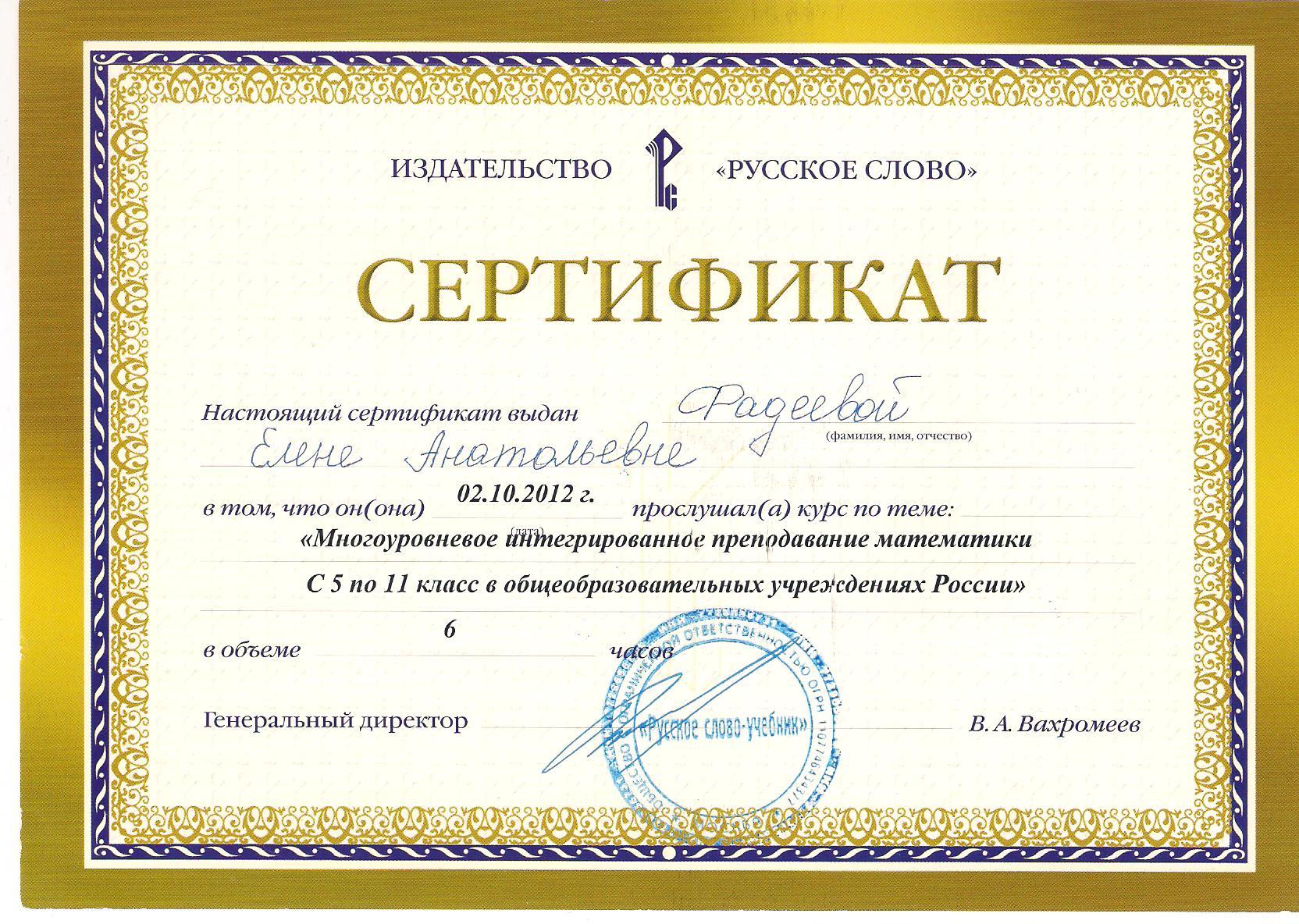 Сертификат_Русское_слово
