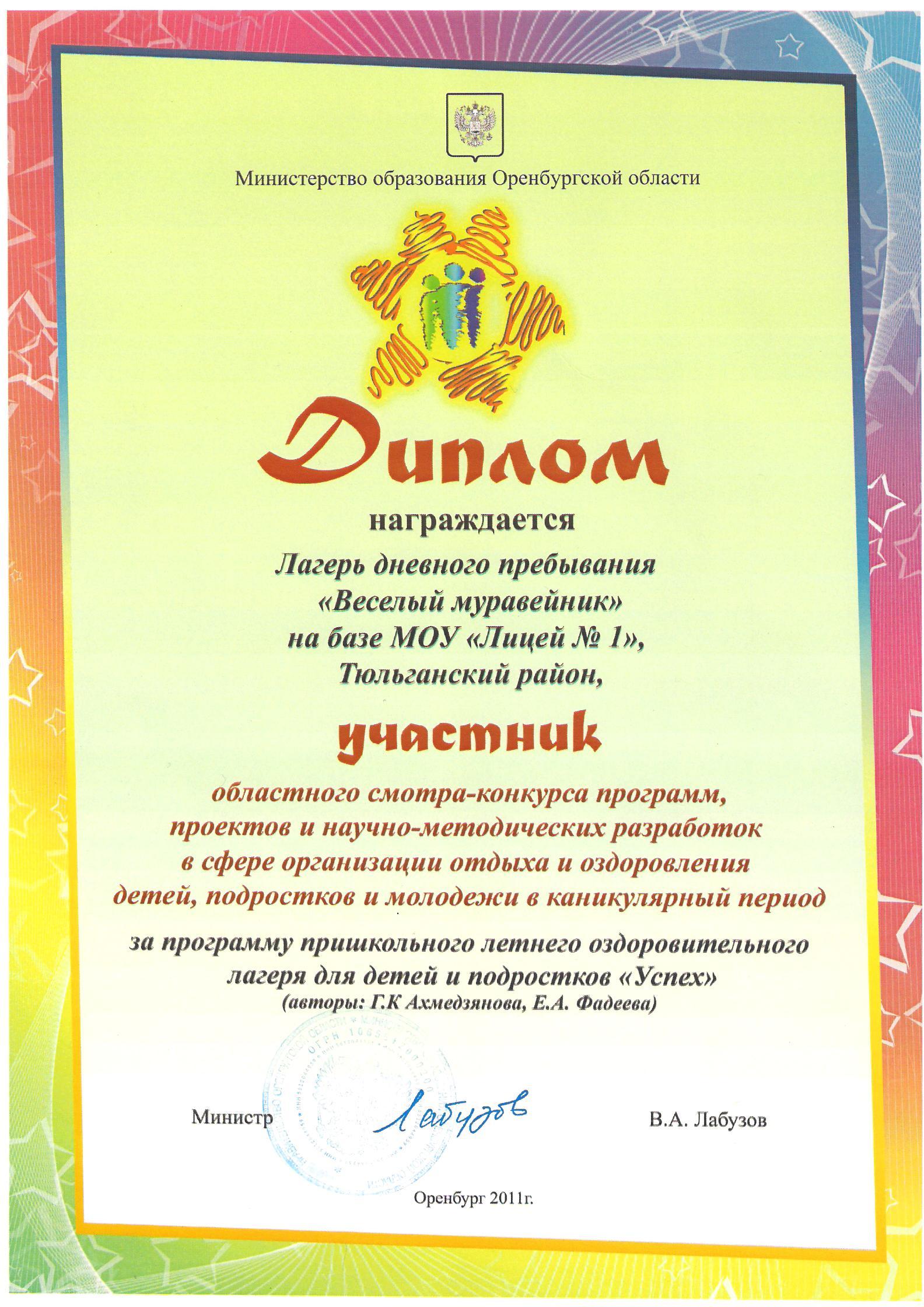 Диплом за программу летнего лагеря