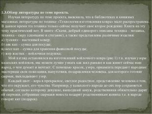1.3.Обзор литературы по теме проекта. Изучая литературу по теме проекта, выяс
