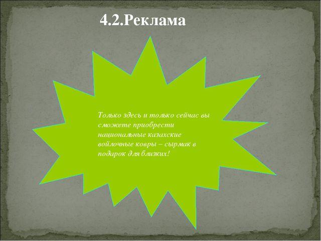 4.2.Реклама Только здесь и только сейчас вы сможете приобрести национальные...