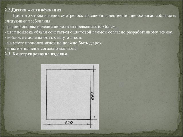 2.2.Дизайн – спецификация. Для того чтобы изделие смотрелось красиво и качест...